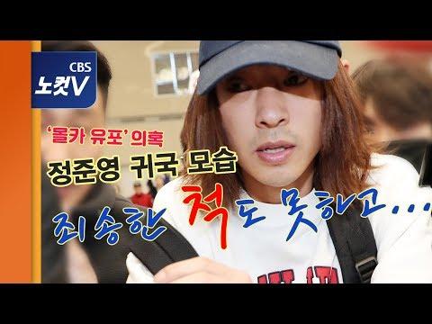 [생중계영상] '불법촬영물 유포' 의혹 정준영 귀국..취재진 질문에 묵묵부답(24분부터)
