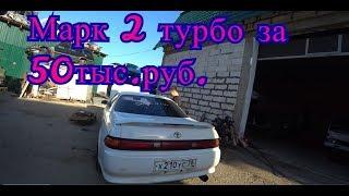 Марк 2 за 50 тыс  рублей<