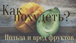Как похудеть? Польза и вред фруктов. Фруктоза.