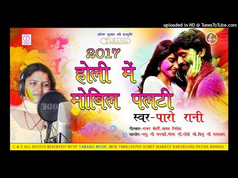 2017 new holi paro rani -होली मे मोबील पलटी || bhojpuriholi -super hit song