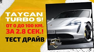 Тест Драйв на Porsche Taycan Turbo S : АВТО Фокус