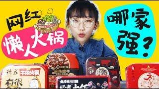 亲测5家网红懒人火锅,最好吃的竟然是它?!