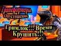Прохождение Transformers Devastation (Трансформеры Опустошение) - часть 6 - Гримлок Время Крушить!!!
