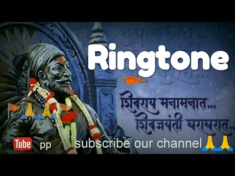Shivaji maharaj best ringtone | shivaji maharaj ringtone || new ringtone 2018 || chatrapati shasan |