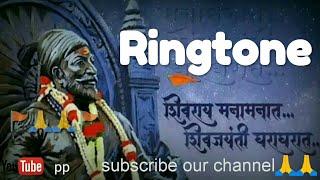 Shivaji maharaj best ringtone | shivaji maharaj ringtone || new ringtone 2021 || chatrapati shasan |