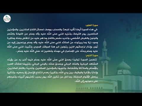 الحلقة السابعة والعشرون من برنامج : القرآن حياة