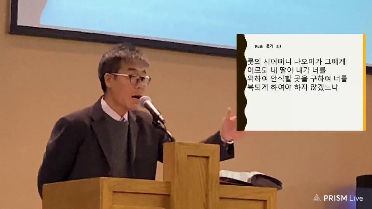 """신년 특별 기도회 """"역전의 하나님 3""""  룻의 청혼  룻기 3:1~11"""