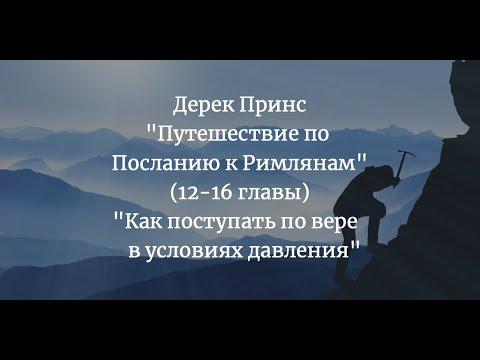 """Дерек Принс 4315 """"Путешествие по Римлянам"""" -17 (""""Как поступать по вере в условиях давления"""")"""