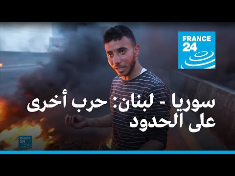 سوريا - لبنان : التهريب والعقوبات.. حرب أخرى على الحدود  - نشر قبل 2 ساعة