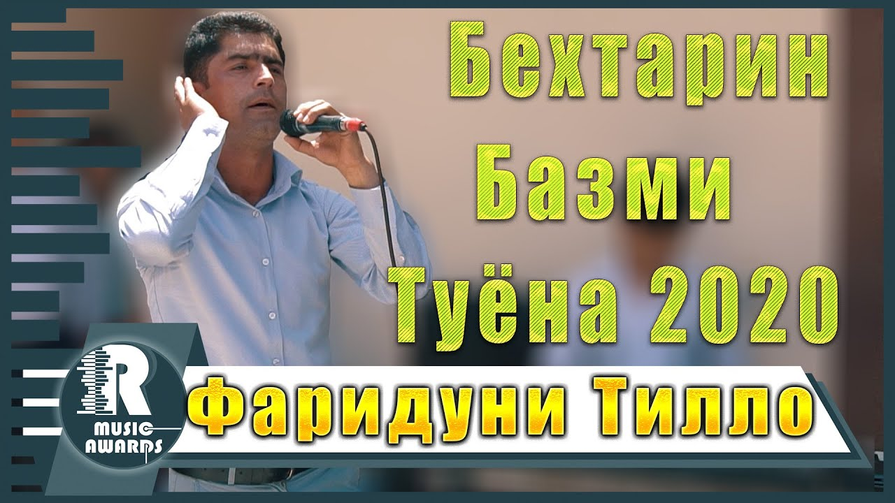 Фаридуни Тилло Бехтарин Базми  Туёна 2020с Faridduni Tillo Behtarin Bazmi Tuyona 2020s