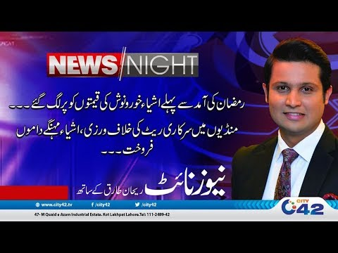 Goods Prices Increased In Market Before Arrival of Ramadan | News Night | 24 April 2019