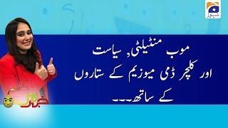 Khabarnaak | Ayesha Jahanzeb | 13th December 2019