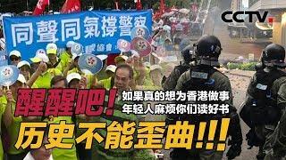 香港警嫂:年轻人醒醒吧!读好书看清历史,香港始终是中国一部分   CCTV
