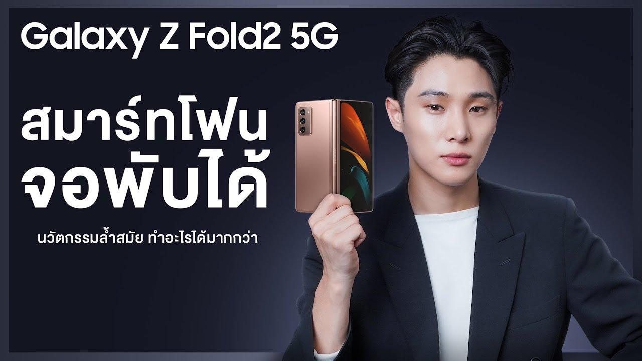 Galaxy Z Fold2 5G: จอพับได้ นวัตกรรมล้ำ ทำอะไรได้มากกว่า