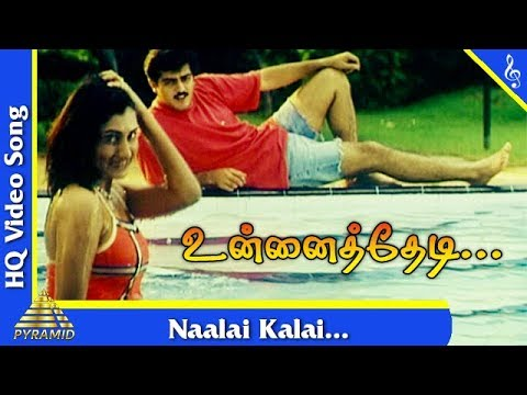 Naalai Kaalai Video Song |Unnai Thedi Tamil Movie Songs | Ajith Kumar| Malawika| Pyramid Music
