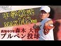 野球界注目の148キロ右腕・森木 大智(高知中3年)が投じる剛速球動画!