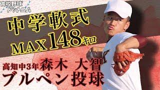 野球界注目の148キロ右腕・森木 大智(高知中3年)が投じる剛速球動画! thumbnail