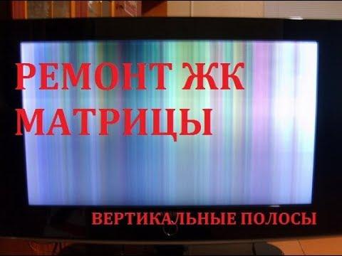 видео: РЕМОНТ ЖК МАТРИЦЫ