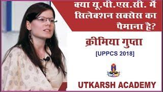 Creamia Gupta. UP PCS 2018.