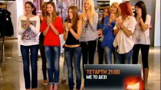 Greece's Next Top Model S2 / E4 [ 2 of 6 ] ANT1 GR ( 08/11/2010 )