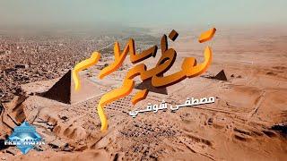 Mostafa Shawky - Ta3zeem Salam | مصطفى شوقي - تعظيم سلام