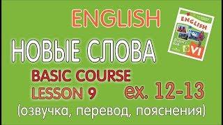 УЧЕБНИК 6 КЛАСС АФАНАСЬЕВА, МИХЕЕВА - BASIC COURSE, УРОК 9, УПР.12-13(НОВЫЕ СЛОВА)