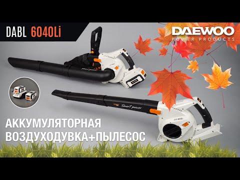 Обзор аккумуляторной воздуходувки DAEWOO DABL 6040Li