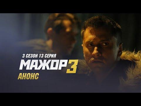 Кадры из фильма Мажор - 3 сезон 16 серия