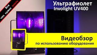 Аренда ультрафиолета Involight UV400  - обзор и инструкция как пользоваться ZakazDj.Ru