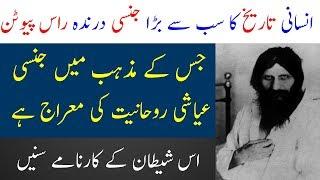 Rasputin story in Urdu / Hindi | Who was Rasputin | Spotlight