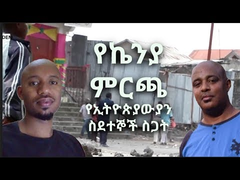 Thomas Ayalew & Tadios Getahun On Kenyan Election