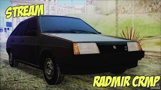 RADMIR RP | STREAM |  ИГРАЕМ НА СЕРВЕРЕ