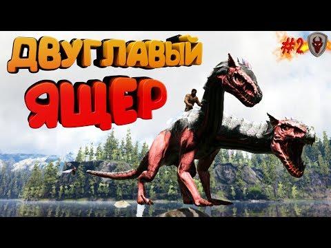 Приручаем Двуглавого ящера в Pyria: Mythos Evolved  - ARK Survival Evolved #2