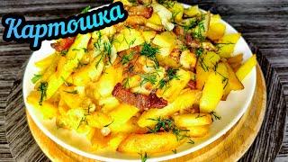 Вкусная жареная картошка Как пожарить картошку на сковороде