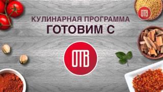 Готовим с ОТВ (выпуск 15) - Киш Лорен