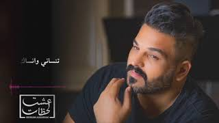كاريوكي حسام الرسام عشت لحظات مع الكلمات\ Hussam Alrassam - 3eshet la7dat - حسام الرسام - عشت لحظات