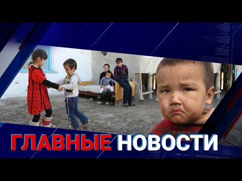 ГЛАВНЫЕ НОВОСТИ Выпуск от 220721  Басты жаалытар