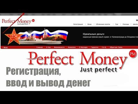 PERFECT MONEY - РЕГИСТРАЦИЯ, ВВОД И ВЫВОД ДЕНЕГ С КОШЕЛЬКА Перфект Мани