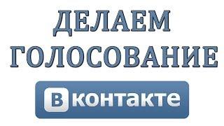 Как сделать опрос или голосование в ВК (Вконтакте)