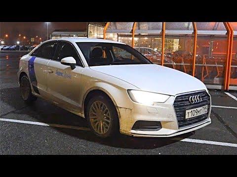 Audi A3 1.4 150 сил. Дерзкая Сучка.