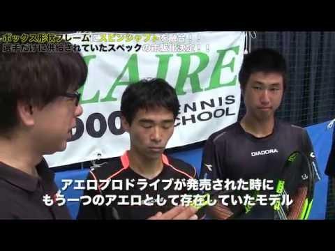 Fukky'sインプレBabolat PURE AERO VSシリーズストローク編