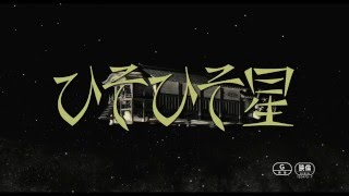映画『ひそひそ星』予告編 〔園子温監督作品〕 神楽坂恵 検索動画 22