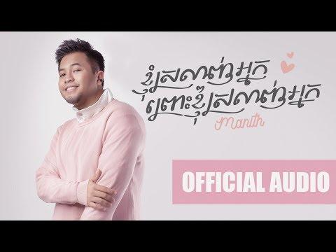Manith - ខ្ញុំស្រលាញ់អ្នកព្រោះខ្ញុំស្រលាញ់អ្នក (Official Audio)