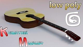 Моделирование гитары (Урок 3d max для начинающих) low poly