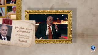 تتابعون الاثنين القادم الحلقة الخامسة من مراجعات مع الدكتور عمرو دراج , يحاوره الدكتور عزام التميمي
