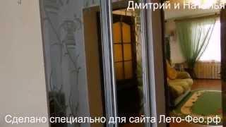Снять квартиру в Феодосии 2015(, 2015-04-07T08:00:45.000Z)