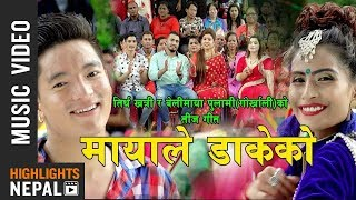 New Nepali Teej Song -