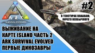 ВЫЖИВАНИЕ НА КАРТЕ ISLAND ЧАСТЬ 2 ARK SURVIVAL EVOLVED