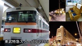 スノーパル2355乗車記(2012.02)