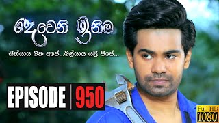 Deweni Inima | Episode 950 27th November 2020 Thumbnail